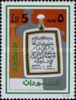 [The 500th Anniversary of Founding of Fung Sultanate and Abdalab Islamic Sheikhdom, type GV]