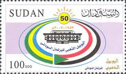 [The 50th Anniversary of the Sudanese Parliament, type JR]