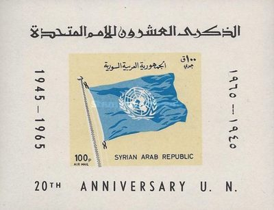 [Airmail - The 20th Anniversary of the United Nations, type ]