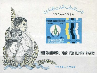 [Airmail - The 20th Anniversary of Proclamation of Human Rights by the United Nations, type ]