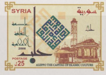 [Aleppo, Capital of Islamic Culture for 2006, type ]