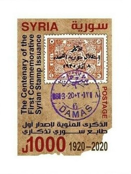 [The 100th Anniversary of the First Independent Syria Postage Stamps, type ]