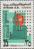 [The 32nd Anniversary of Evacuation of British and French Troops from Syria, Typ ACC]