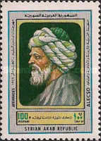 [The 800th Anniversary of the Death of Ibn Rushd or Averroes, 1126-1198, type ACY]