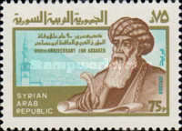 [The 900th Anniversary of the Birth of Ibn Assaker, 1106-1176, type ADE]