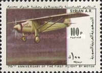 [The 75th Anniversary of First Powered Flight, type ADK]