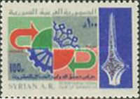 [The 27th International Fair, Damascus, type AFN]