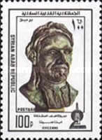 [The 1000th Anniversary of the Birth of Ibn Sina or Avicenna, 980-1037, type AFZ]