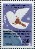 [U.N. Conference on Exploration and Peaceful Uses of Outer Space UNISPACE '82, Vienna, type AHY]