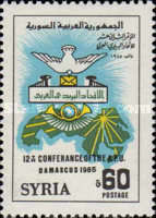 [The 12th Arab Postal Union Conference, Damascus, type AJZ]