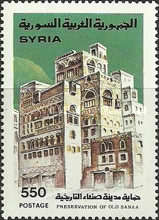 [International Campaign for the Preservation of Sana'a, Yemen, Typ ANH]
