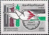 [The 45th Anniversary of Baath Arab Socialist Party, type ARZ]