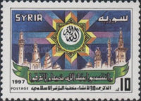 [The 30th Anniversary of Organization of the Islamic Conference or OIC, Typ AXR]