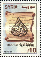 [Arab Document Day, type BAM]