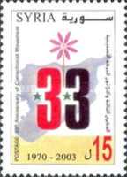 [The 33rd Anniversary of Revolution of 16 November 1970, Typ BCI]