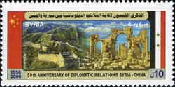 [The 50th Anniversary of Diplomatic Relations of Syria and the People's Republic of China, type BFP]