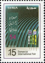 [The 54th Damascus International Fair, Typ BGR]