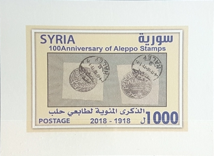 [The 100th Anniversary of the Aleppo Stamp Issue, Typ BQX]