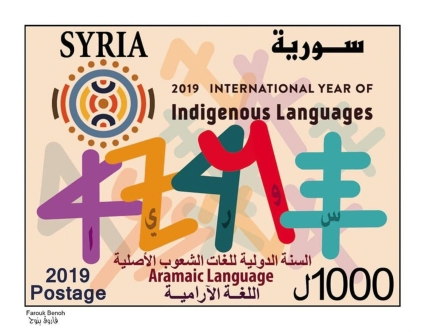 [International Year of Indigenous Languages, type BSE]