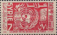 [The 10th Anniversary of the United Nations, type KL]