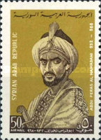 [Airmail - Abu Feras Al Hamadani Commemoration, 932-968, type ON]