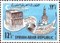[Airmail - The 1st Arab Moslem Wakf Ministers' Conference, type OR]