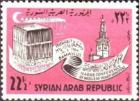 [Airmail - The 1st Arab Moslem Wakf Ministers' Conference, type OR1]