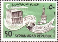[Airmail - The 1st Arab Moslem Wakf Ministers' Conference, type OR2]