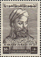 [Airmail - The 950th Anniversary of the Death of Al-Sharif Al-Radi, 970-1015, type PK]