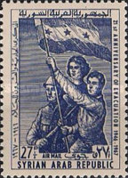 [Airmail - The 21st Anniversary of Evacuation of British and French Troops from Syria, type QV2]