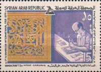 [Airmail - The 17th International Fair, Damascus, type UK]