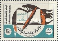 [The 8th Writers' Congress and the 10th Arabic Arts Festival, type VN]
