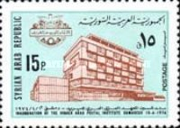 [Inauguration of Higher Arab Postal Institute, Damascus, type XN]