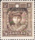 [China Empire Martyrs Issue of 1932 Overprinted, Typ C]