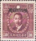 [China Empire Martyrs Issue of 1932 Overprinted, Typ C10]