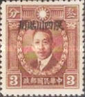 [China Empire Martyrs Issue of 1932 Overprinted, Typ C3]