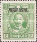 [China Empire Martyrs Issue of 1932 Overprinted, Typ C6]