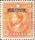 [China Empire Martyrs Issue of 1932 Overprinted, Typ C9]