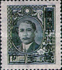 [China Empire Postage Stamps Overprinted, Typ E1]