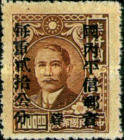 [China Empire Postage Stamps Overprinted, Typ E10]