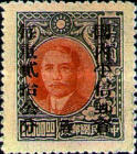 [China Empire Postage Stamps Overprinted, Typ E11]