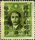 [China Empire Postage Stamps Overprinted, Typ E12]