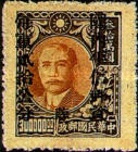 [China Empire Postage Stamps Overprinted, Typ E15]