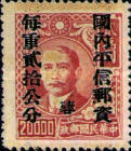 [China Empire Postage Stamps Overprinted, Typ E17]