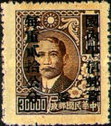 [China Empire Postage Stamps Overprinted, Typ E18]