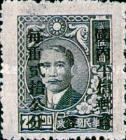 [China Empire Postage Stamps Overprinted, Typ E2]