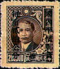 [China Empire Postage Stamps Overprinted, Typ E21]