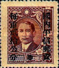 [China Empire Postage Stamps Overprinted, Typ E23]