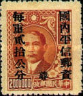 [China Empire Postage Stamps Overprinted, Typ E24]