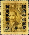 [China Empire Postage Stamps Overprinted, Typ E25]
